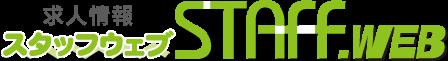 島根(松江・出雲等)の仕事求人サイト「求人情報スタッフウェブ」|おしごとを探す