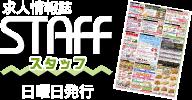 情報誌スタッフダウンロード