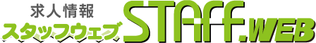 島根(松江・出雲等)の仕事求人サイト「求人情報スタッフウェブ」|求人情報誌スタッフ06月07日号・スタッフウェブ求人情報を更新!